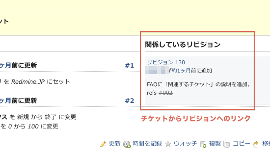 http://redmine.jp/images/tech_note/link-issue-to-rev.png