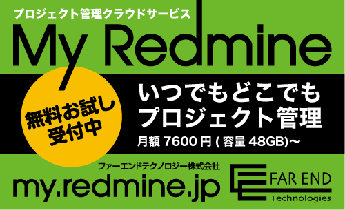 My Redmine SaaS